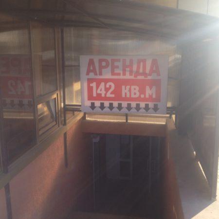Сдается офисное помещение, 142 кв.м., Восточно-Кругликовская   Фото 5